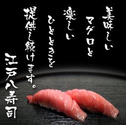 江戸八寿司のごあいさつ。